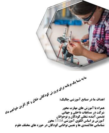 آموزش-رباتیک 4